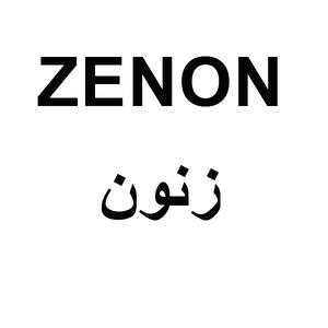 محصولات اصل زنون