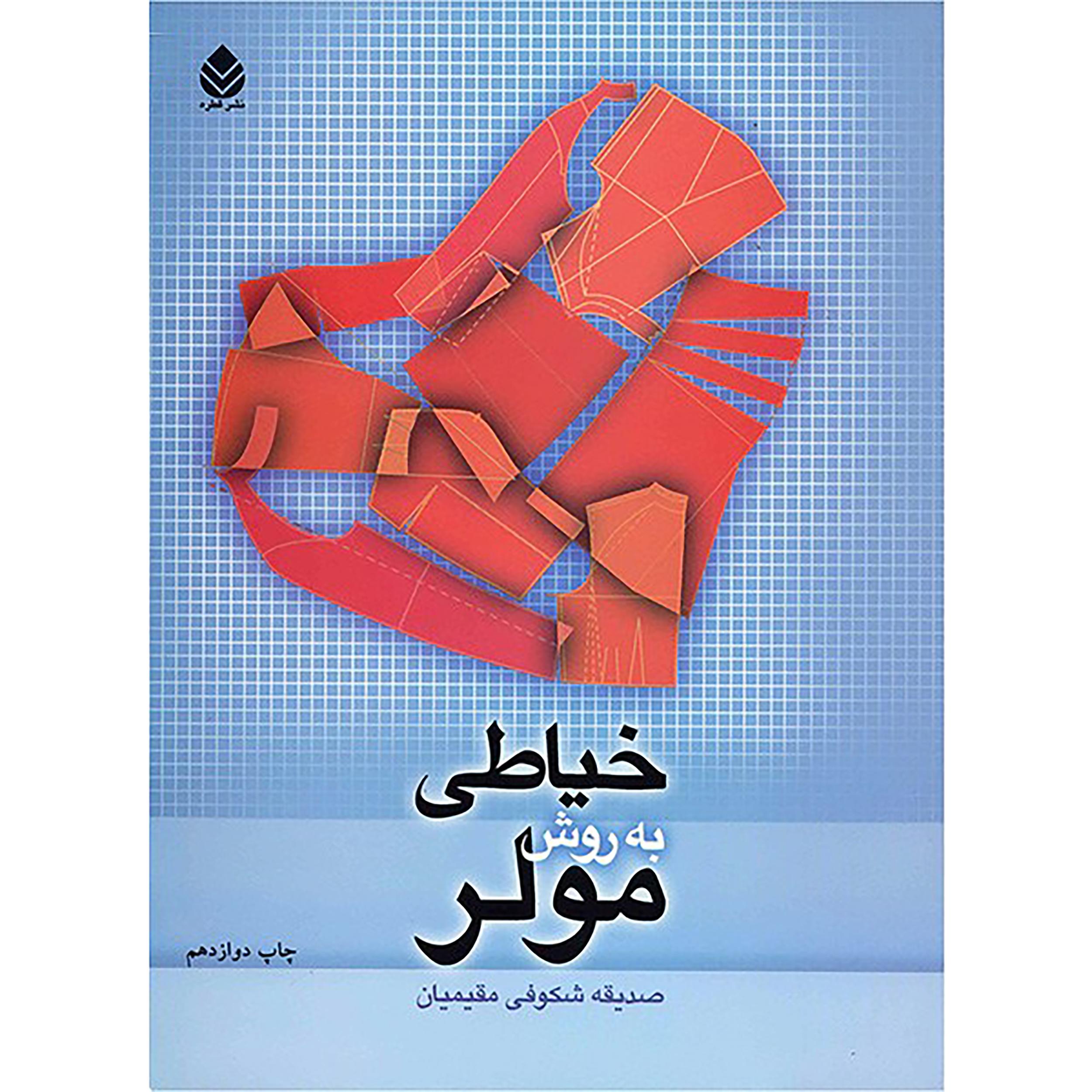 خرید                      کتاب خیاطی به روش مولر اثر صدیقه شکوفی مقیمیان