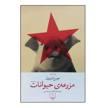 کتاب مزرعه حیوانات اثر جورج اورول نشر چشمه