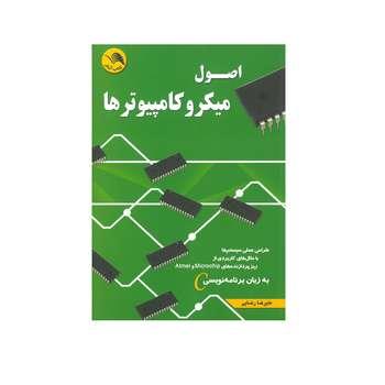 کتاب اصول میکرو کامپیوترها اثر علیرضا رضایی انتشارات آیلار