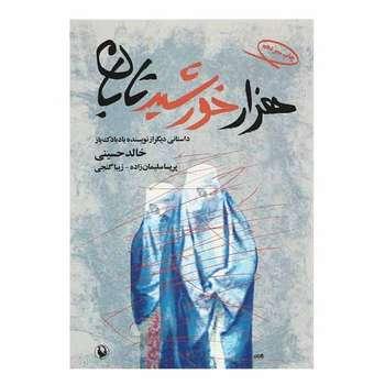 کتاب هزار خورشید تابان اثر خالد حسینی انتشارات مروارید