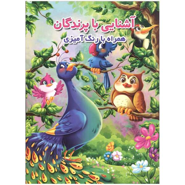 کتاب آشنایی با پرندگان اثر جواد واعظی انتشارات اعتلای وطن