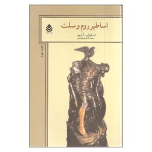 کتاب اساطیر روم و سلت اثر ف.ژیران - آ.و.پیر نشر قطره