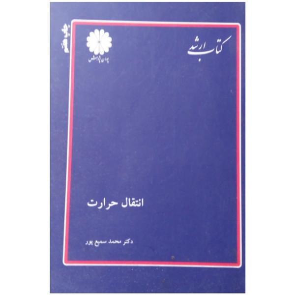 کتاب ارشد انتقال حرارت اثر دکتر محمد سمیع پور انتشارات پوران پژوهش