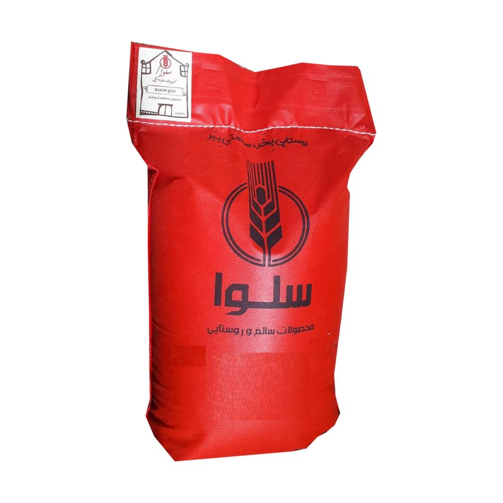 برنج عنبربو سلوا - 5 کیلوگرم