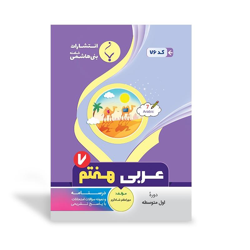 کتاب کمک آموزشی عربی هفتم متوسطه اثر مهراعظم شاهکرم انتشارات بنی هاشمی خامنه