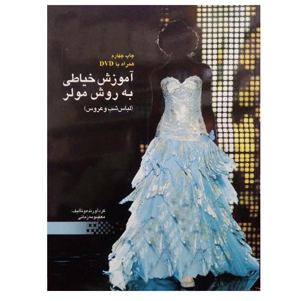 کتاب آموزش خیاطی به روش مولر لباس شب و عروس اثر معصومه زمانی نشر دانشگاهی فرهمند