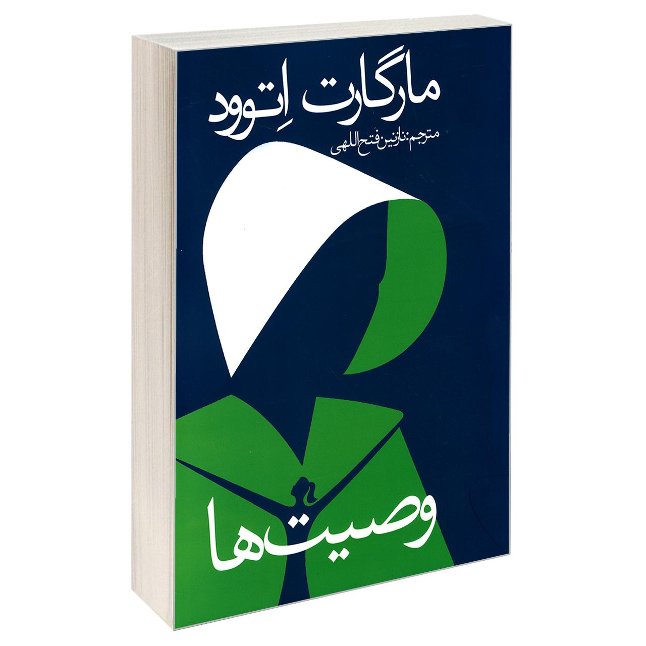 خرید                      کتاب وصیت ها اثر مارگارت اتوود انتشارات ارتباط برتر