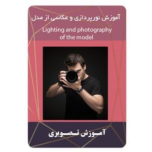 ویدئو آموزش نورپردازی و عکاسی از مدل نشر مبتکران