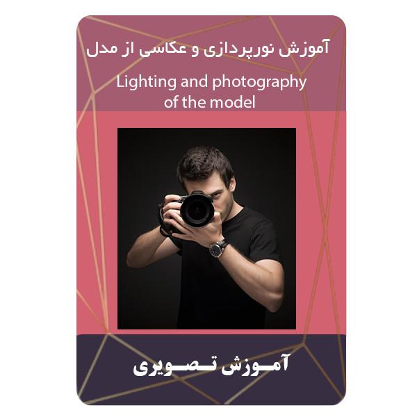 ویدئو آموزش نورپردازی و عکاسی از مدل نشر برج