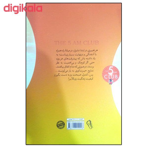 کتاب باشگاه پنج صبحی ها اثر رابین شارما انتشارات آزرمیدخت main 1 1
