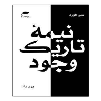 کتاب نیمه تاریک وجود اثر دبی فورد انتشارات نیک ورزان