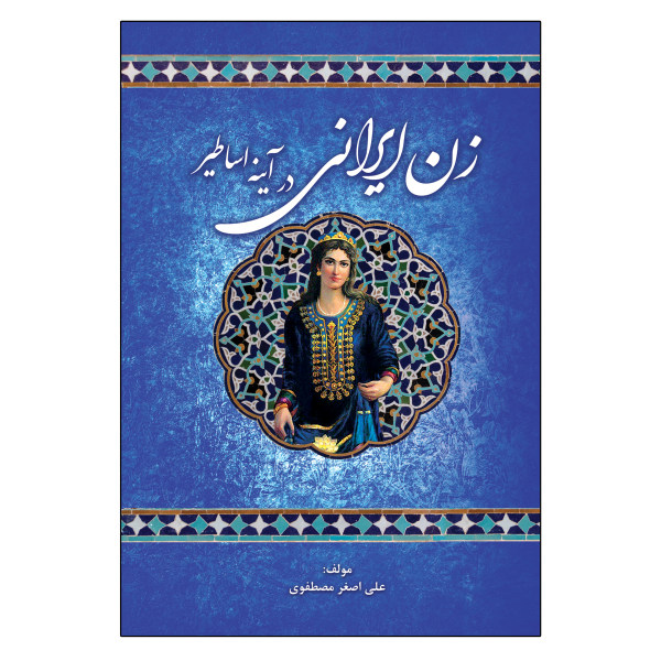 کتاب زن ایرانی در آیینه اساطیر اثر علی اصغر مصطفوی انتشارات امید سخن