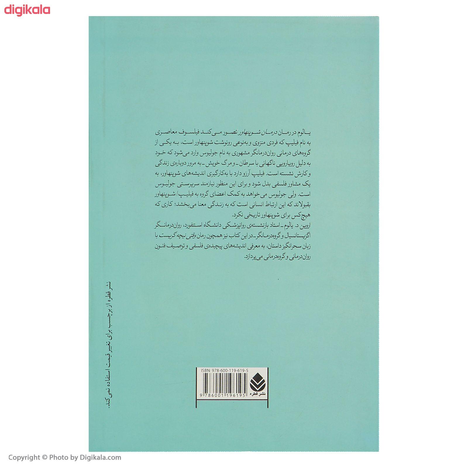 کتاب درمان شوپنهاور اثر اروین د. یالوم main 1 1