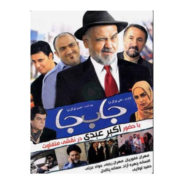 فیلم سینمایی جا به جا اثر علی توکل نیا