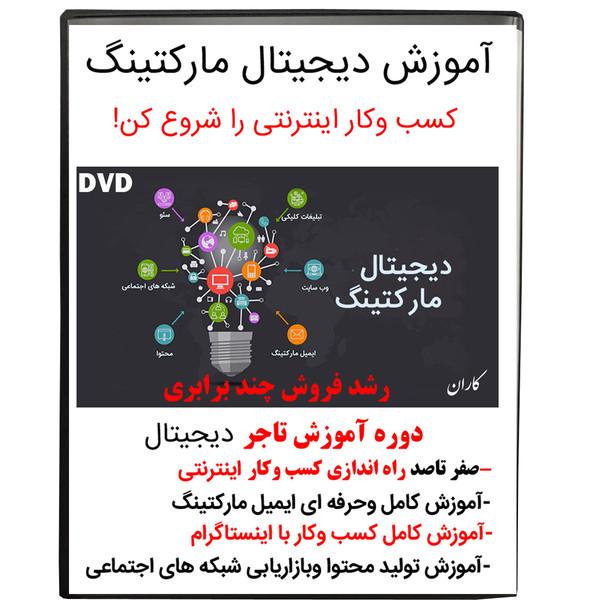 ویدئو آموزش دیجیتال مارکتینگ نشر کاران