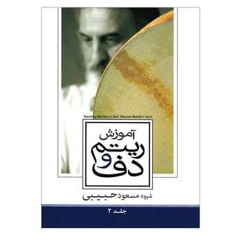 کتاب آموزش ریتم و دف اثر مسعود حبیبی انتشارات مولف جلد 2