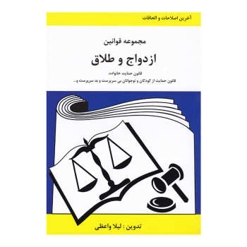 کتاب مجموعه قوانین ازدواج و طلاق اثر لیلا واعظی انتشارات آلاقلم