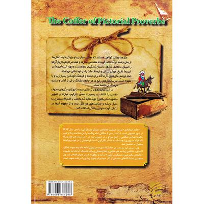 کتاب صندوقچه مثلهای تصویری اثر حامد خدادادی انتشارات ندای سینا