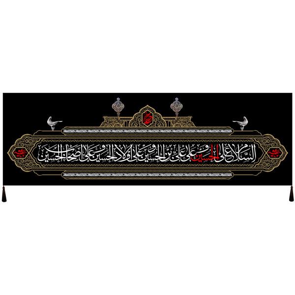پرچم طرح امام حسین علیه السلام کد 1089