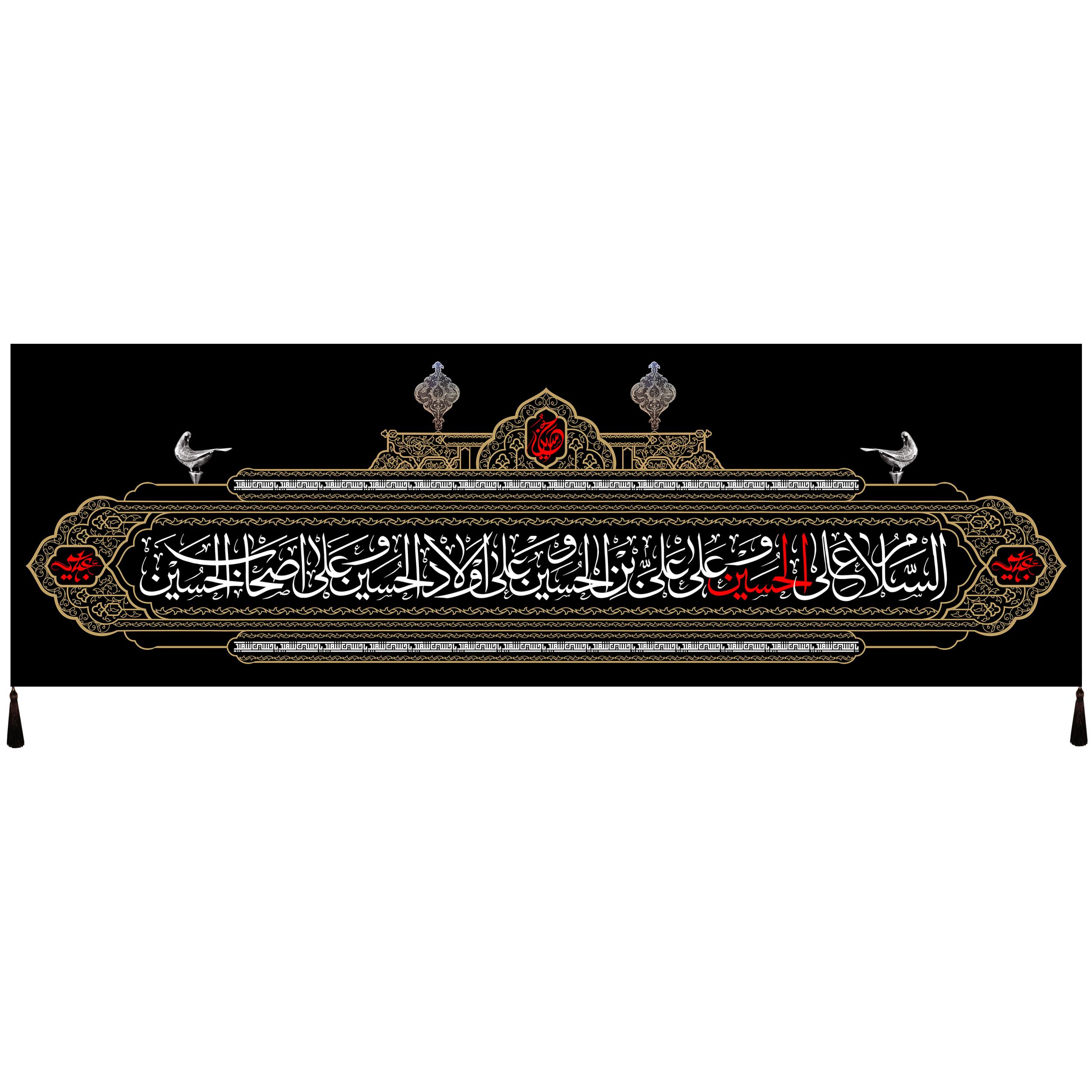 پرچم مدل محرم السلام علی الحسین کد 1089.1