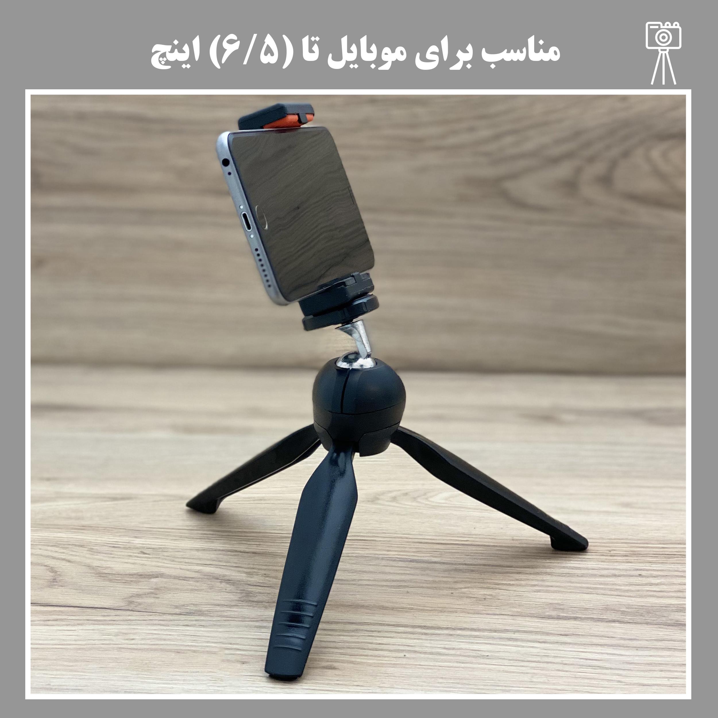 پایه نگهدارنده گوشی موبایل یانتنگ مدل 228-Plus