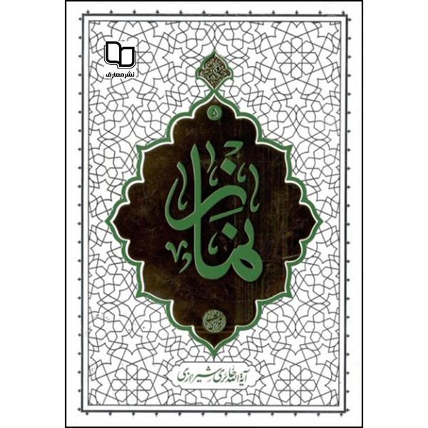 کتاب نماز اثر آیه الله حائری شیرازی نشر معارف