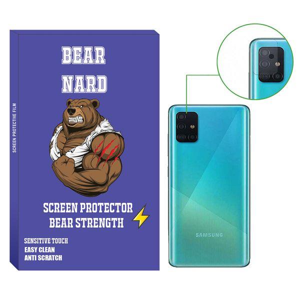 محافظ لنز دوربین برنارد مدل LB-01 مناسب برای گوشی موبایل سامسونگ Galaxy A51