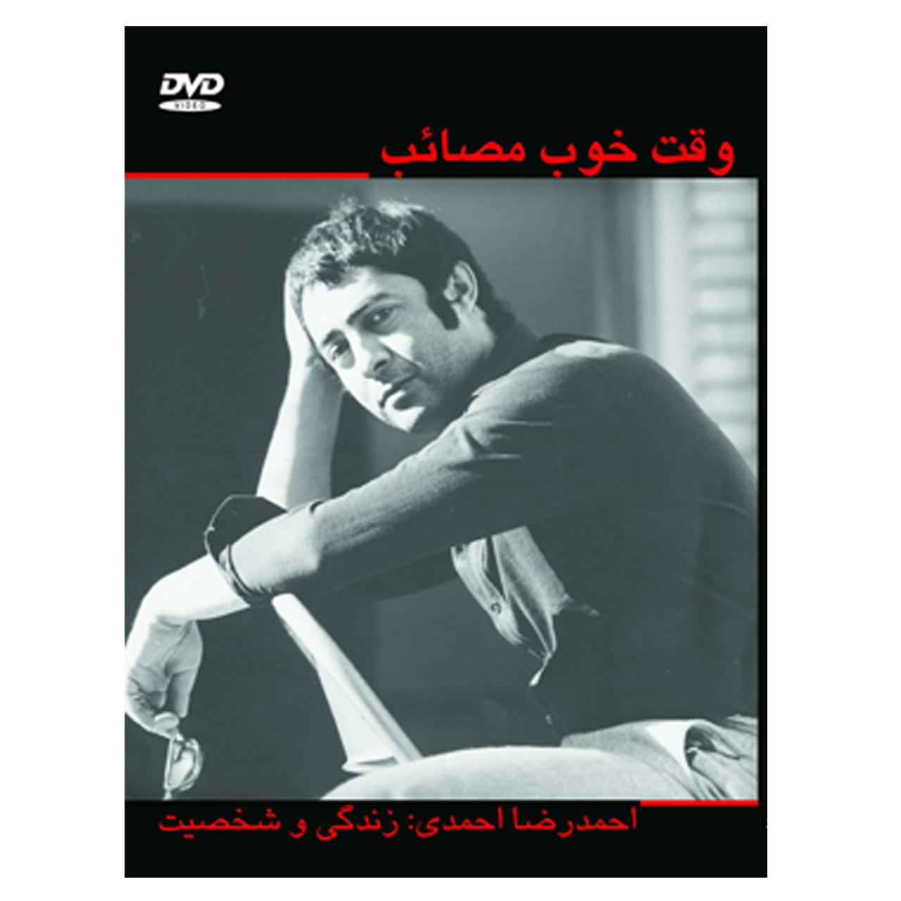مستند وقت خوب مصائب اثر ناصر صفاریان