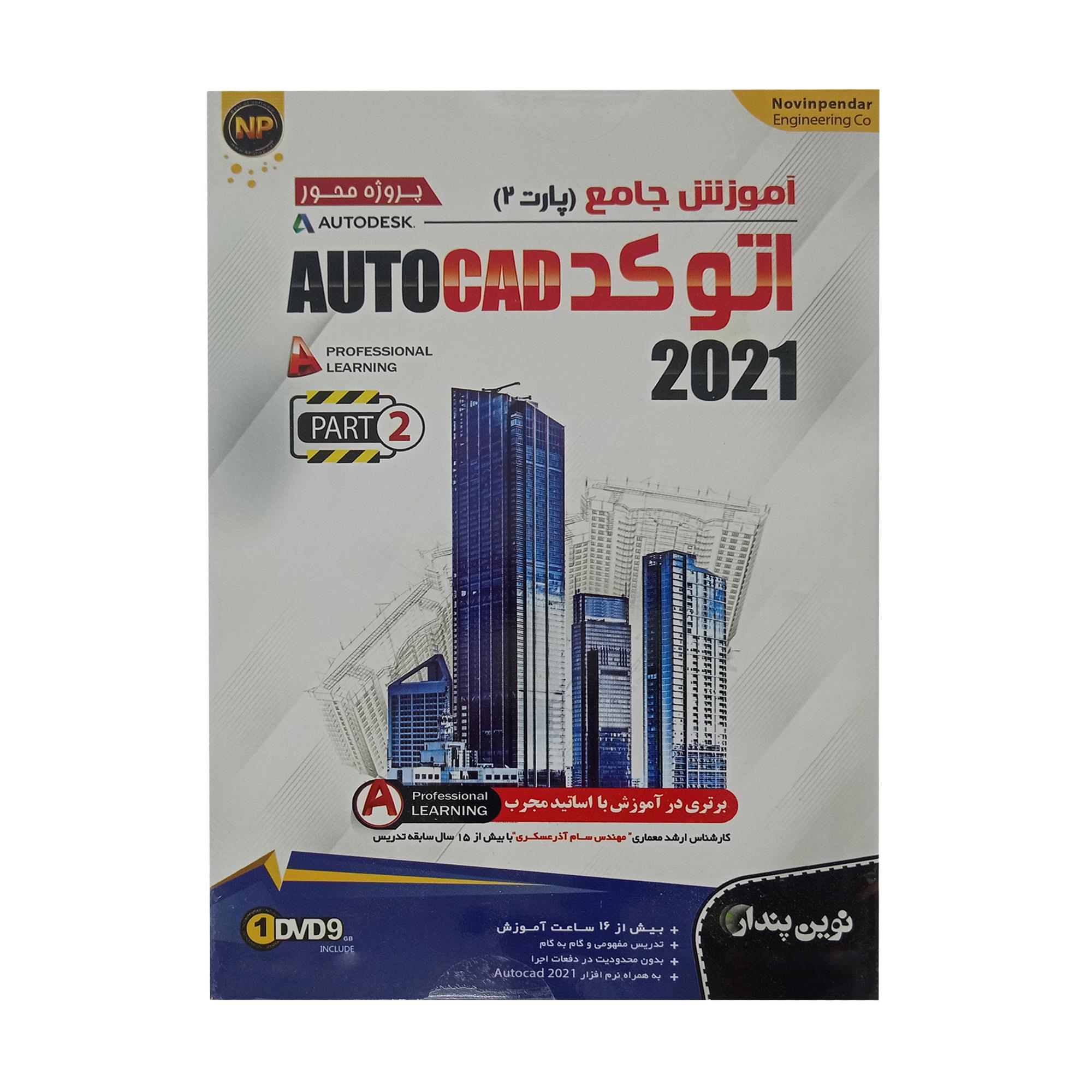 آموزش جامع autocad 2021 نشر نوین پندار