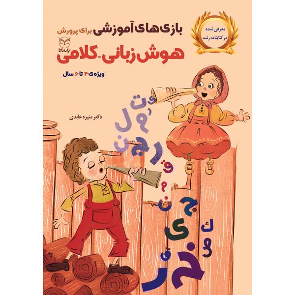 کتاب بازی های آموزشی برای پرورش هوش زبانی - کلامی اثر دکتر منیره عابدی نشر یارمانا