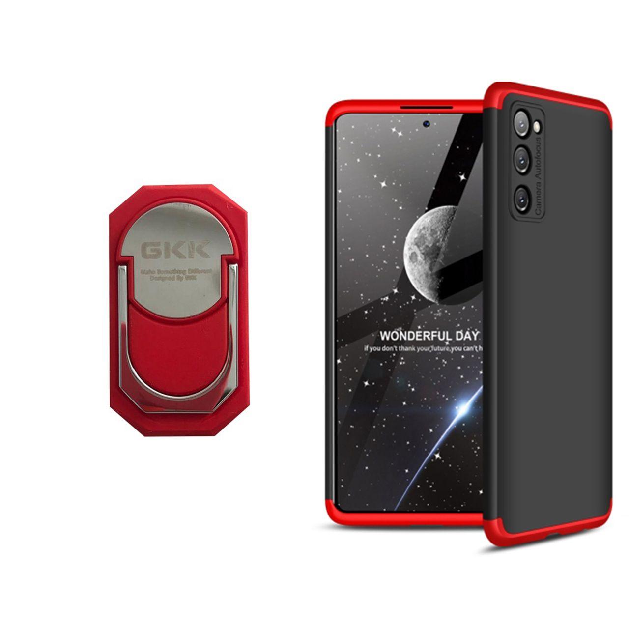 کاور 360 درجه آواتار مدل GK-HOLD-S20F مناسب برای گوشی موبایل سامسونگ GALAXY S20 FE به همراه پایه نگهدارنده