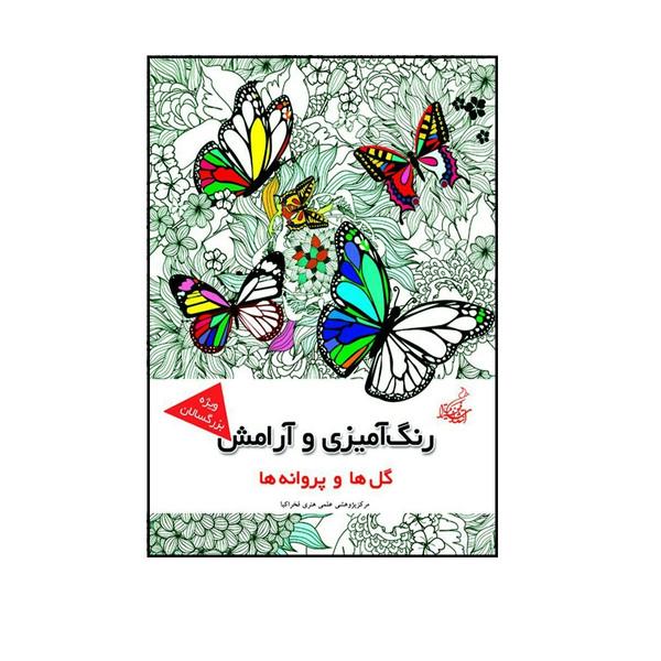 کتاب رنگ آمیزی و آرامش گل ها و پروانه ها ویژه بزرگسالان اثر مجیدرضا رستمی و پارسا رستمی  نشر فخراکیا