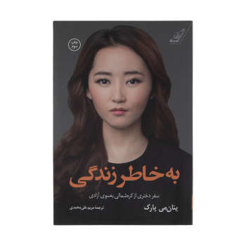 کتاب به خاطر زندگی اثر یئانمی پارک انتشارات کتاب کوله پشتی