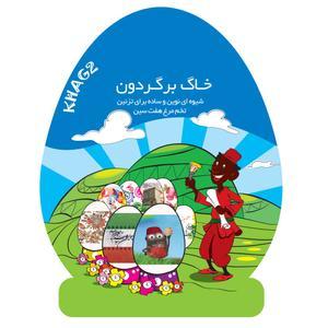 برچسب تخم مرغ تزیینی خاگبرگردون مدل Khag02 بسته 9 عددی