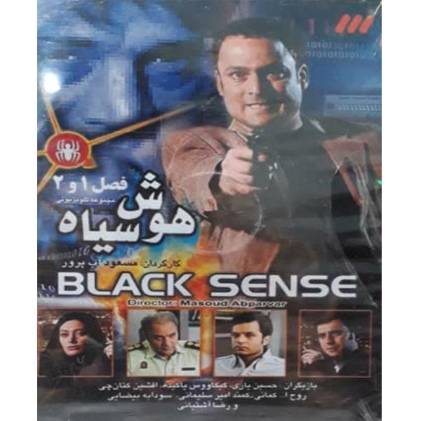 مجموعه کامل سریال هوش سیاه فصل 1 و 2 اثر مسعود آب پرور