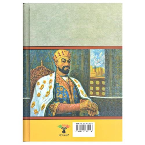 کتاب منم تیمور جهان گشا اثر مارسل بریون انتشارات تاو