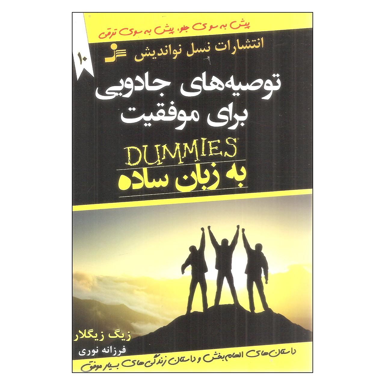 کتاب توصیه های جادویی برای موفقیت اثر زیگ زیگلار انتشارات نسل نواندیش