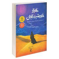 کتاب چاپی,کتاب چاپی انتشارات راه معاصر