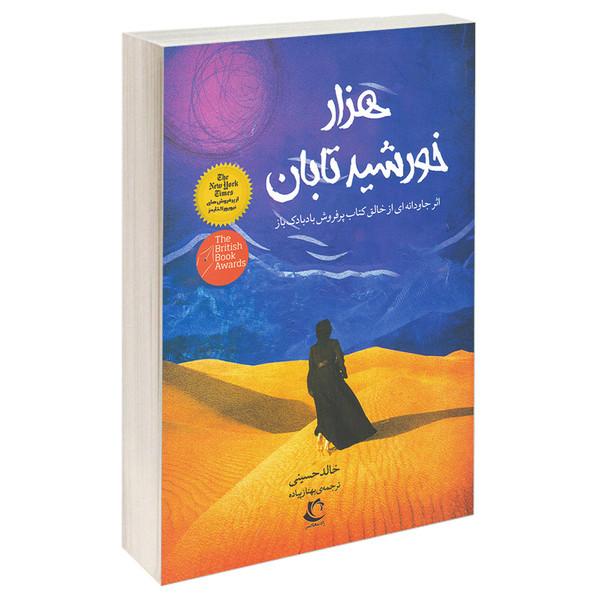 کتاب هزار خورشید تابان اثر خالد حسینی انتشارات راه معاصر