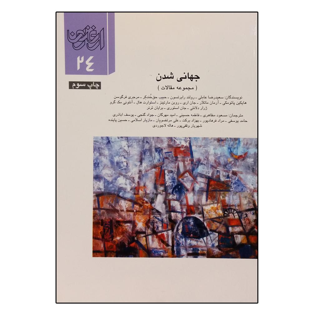 مجله ارغنون شماره 24