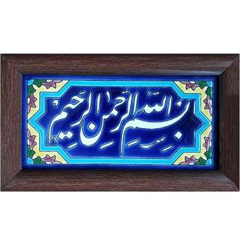 تابلو کاشی کاری طرح بسم الله کد 0210
