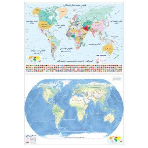 نقشه اطلس کره زمین مدل دیواری مجموعه 2 عددی