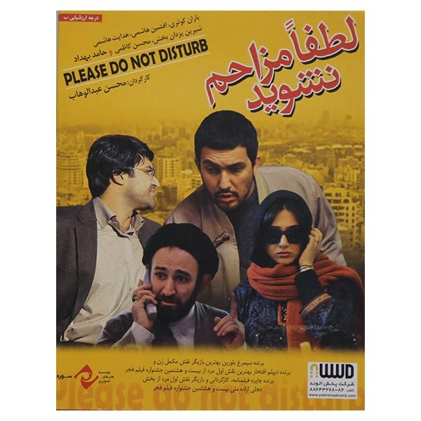 فیلم سینمایی لطفا مزاحم نشوید اثر محسن عبدالوهاب نشر سوره سینما