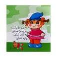 کتاب کوچولوها اثر وجیهه عبدیزدان انتشارات فرهنگ مردم 8 جلدی thumb 13