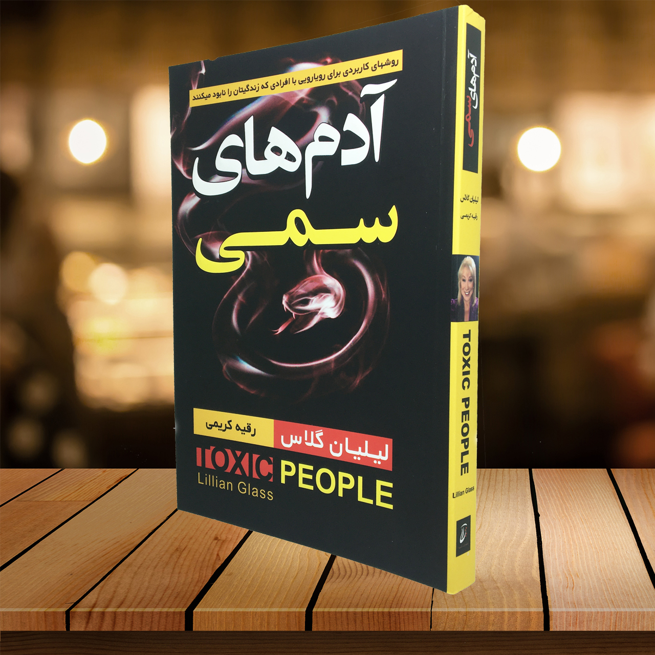 خرید                      کتاب آدم های سمی اثر لیلیان گلاس انتشارات آتیسا