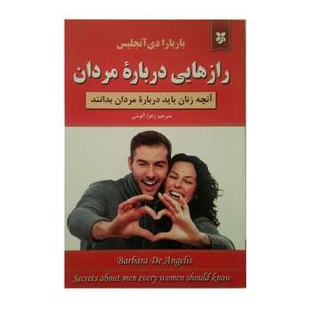 کتاب رازهایی درباره مردان اثر باربارادی آنجلیس انتشارات نیک فرجام