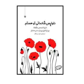 كتاب دلواپس شادماني تو هستم اثر جبران خليل جبران و ماري هاسكل انتشارات مرواريد