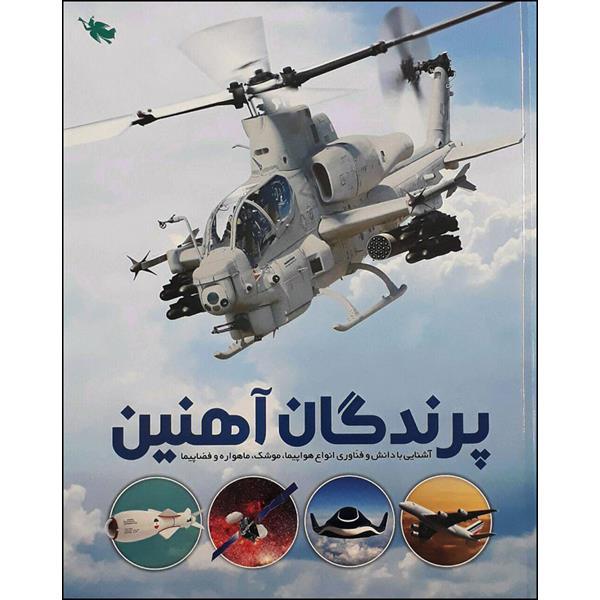 کتاب پرندگان آهنین اثر جمعی از نویسندگان نشر طلایی