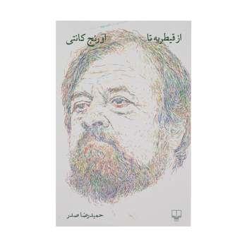 كتاب از قيطريه تا اورنج كانتي اثر حميد رضا صدر نشر چشمه